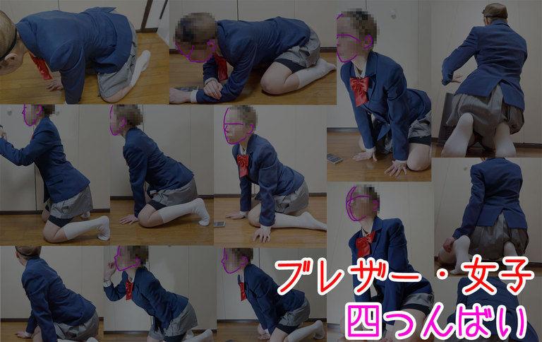 ブレザー・女子/四つんばい