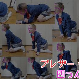 ◆その1 ブレザー・女子/四つんばい