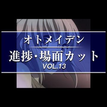 進捗・場面カット VOL.13