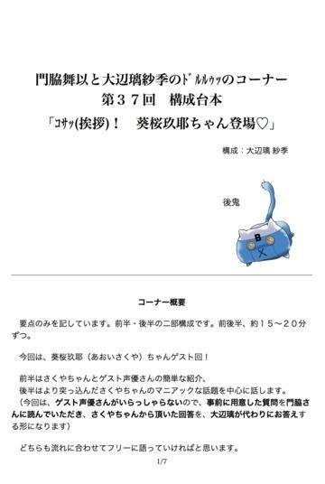 【ついなちゃん】第37回構成台本公開!【トークコーナー】