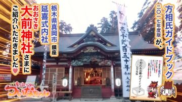 メディア掲載情報:大前神社さまにご紹介いただきました!