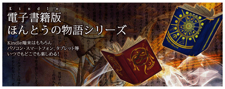 Kindle 電子書籍版「リズベルルの魔」