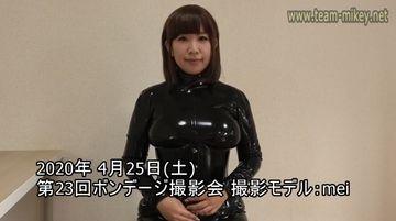 【無料】4/25(土) ボンデージ撮影会へ挑むmei、心境を語る挨拶映像
