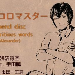 【少し公開お休み中】【500円リワード】ココロマスター append disc:Nutritious words (ver.Alexander)
