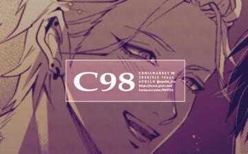 【EVENT】C98 作業進捗⑤