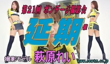 【緊急のお知らせ】3/28 萩原れいさん登壇のボンデージ撮影会延期!