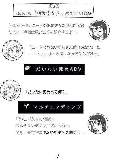【C93新作】第3回『幽霊少女室』紹介ラジオ風味1