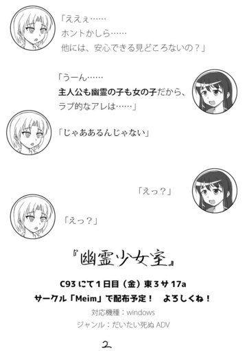 【C93新作】第3回『幽霊少女室』紹介ラジオ風味2ページ目