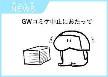 【おしらせ】GWコミケ中止にあたって