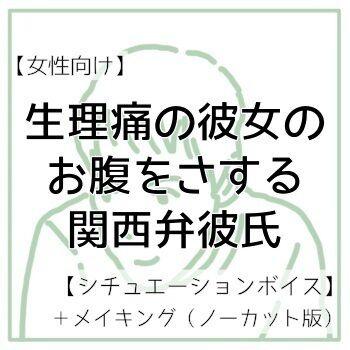 【女性向けボイス】生理痛の彼女のお腹をさする関西弁彼氏【メイキング】