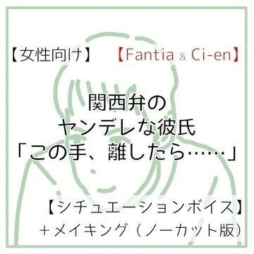 【女性向け】関西弁のヤンデレな彼氏「この手、離したら……」【シチュエーションボイス】