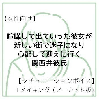 【女性向けボイス】喧嘩して出ていった彼女が新しい街で迷子になり 心配して迎えに行く関西弁彼氏【メイキング】