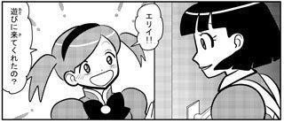 本日のひとコマ【89話2・3ページ】