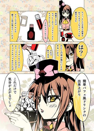 【マンガ】おうちカフェちゃん