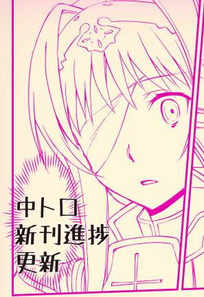 04月08日更新 (中トロ)