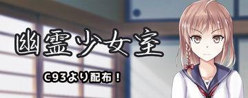 『幽霊少女室』ver1.01パッチ公開その他お知らせ