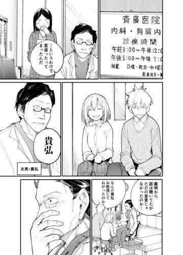 【診察】じいさんばあさん若返る25