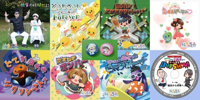 新春限定CDセット販売中!