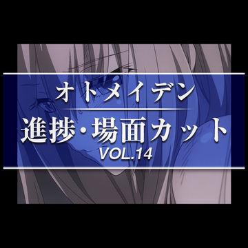 進捗・場面カット VOL.14