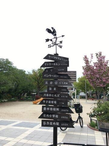 ミニ特集 さらば庄内センタービル 阪急宝塚線庄内を歩く 追憶編