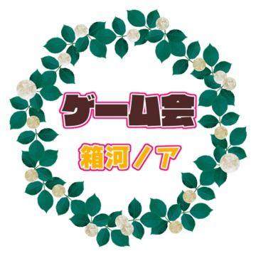 息抜きゲーム会【4/23・18:30~】