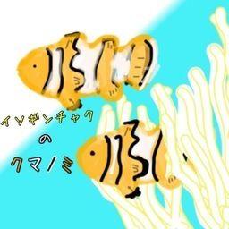 イソクマさんfantia開設ッ 海底いそくまいる イソギンチャクのクマノミ の投稿 ファンティア Fantia