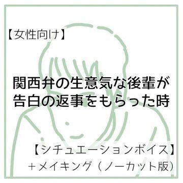 【女性向けボイス】関西弁の生意気な後輩が告白の返事をもらった時【メイキング】