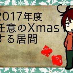 【生放送】任意のクリスマスな居間