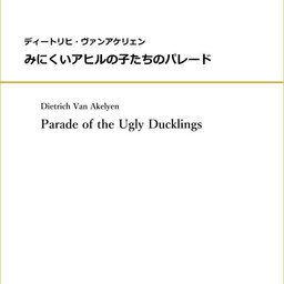 ディートリヒ・ヴァンアケリェン(Dietrich Van Akelyen)の吹奏楽新作「みにくいアヒルの子たちのパレード」の販売を開始しました!