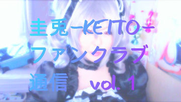ファンクラブ通信vol.1(神崎蘭子コスでトーク♪)