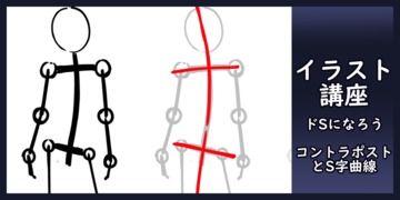 """イラスト講座「ドSになろう (コントラポストとS字曲線)」 ~ The drawing course """"Learn """"S"""" strategy ~ contrapposto and S Curve ~""""  ~"""