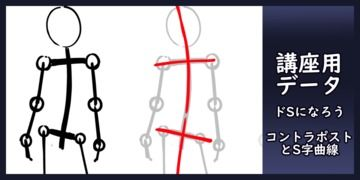 """イラスト講座「ドSになろう (コントラポストとS字曲線)」資料データ ~ Data of the drawing course """"Learn """"S"""" strategy ~ contrapposto and S Curve ~""""  ~"""