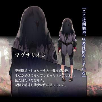 キャラクター設定:マグサリオン2