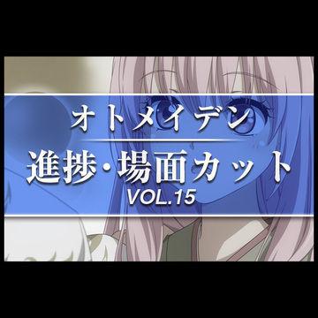 進捗・場面カット VOL.15