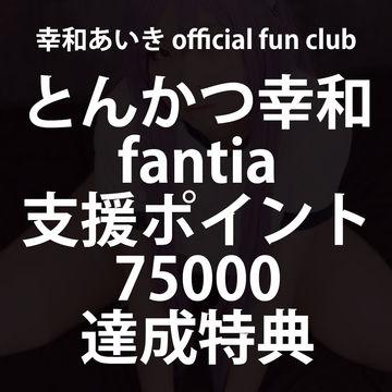 fantia支援ポイント75000達成特典を公開しました。