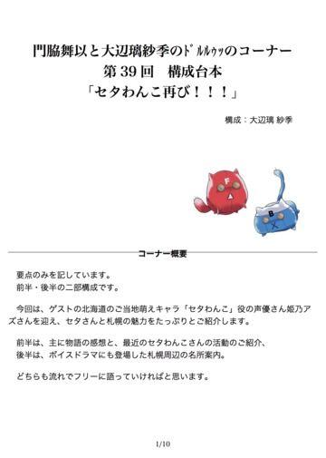 【ついなちゃん】第39回構成台本公開!【トークコーナー】
