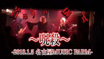 首吊りの儀式〜呪殺〜 -2018.1.5 名古屋MUSIC FARM-