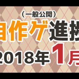 【2018.01】自作ゲ進捗【ナナミちゃん】