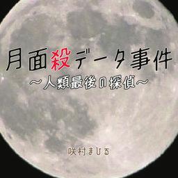 月面殺データ事件 ~人類最後の探偵~(トークメーカー版・書籍版)