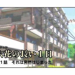 漫画「六花の長い1日」(随時更新)