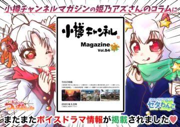 メディア掲載情報:小樽チャンネルマガジンにまたまたまた掲載されました♥