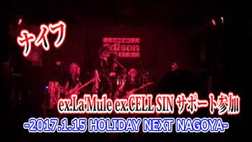 ナイフ-ex.La'Mule ex.CELL SINサポート参加 -2017.1.15 HOLIDAY NEXT NAGOYA-