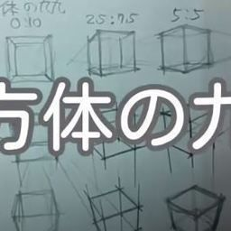 立方体の九九 Geogebra版 改良版 湯浅誠のヘボ理屈 湯浅誠 の投稿 ファンティア Fantia