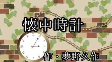 【青空文庫朗読】夢野久作「懐中時計」