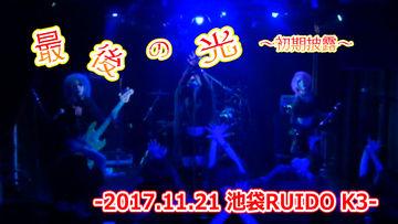 最後の光〜初期披露〜 -2017.11.21 池袋RUIDO K3-