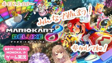 本日22時50分からマリオカート大会開催!°˖✧◝(⁰▿⁰)◜✧˖°
