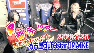 4都市ツアー限定オフショット -2020.3.28 名古屋club3star IMAIKE-