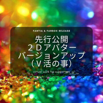 【ファンクラブ限定】2Dアバターバージョンアップ先行公開