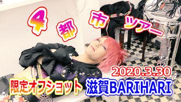 4都市ツアー限定オフショット -2020.3.30 滋賀BARI-HARI-