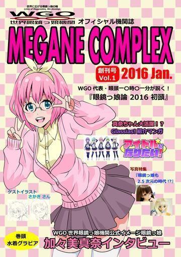 MEGANECOMPLEX Vol.1 DL版